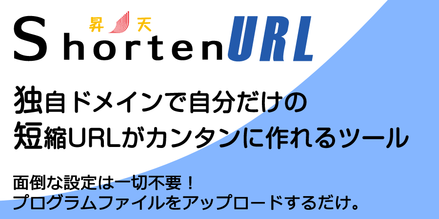 独自ドメインで短縮URLが作れるツール